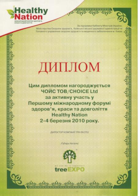 диплом здоровой нации 2010