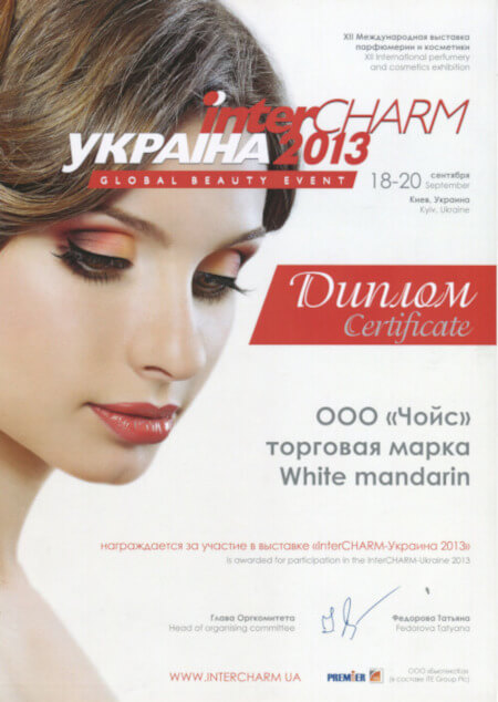 диплом intercharm 2013