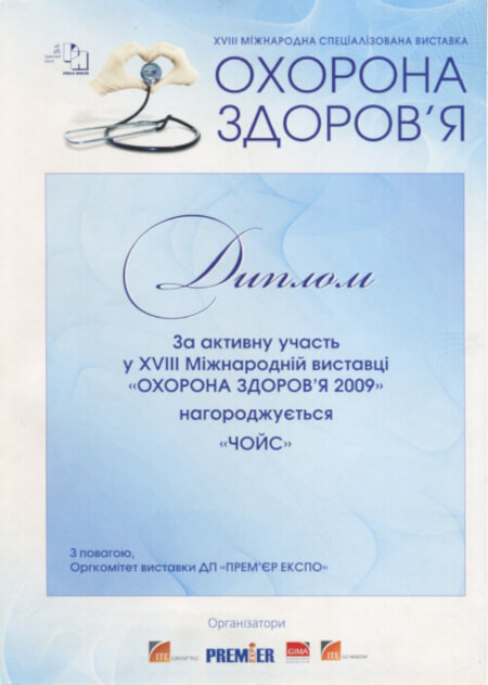 диплом охорони здоров'я