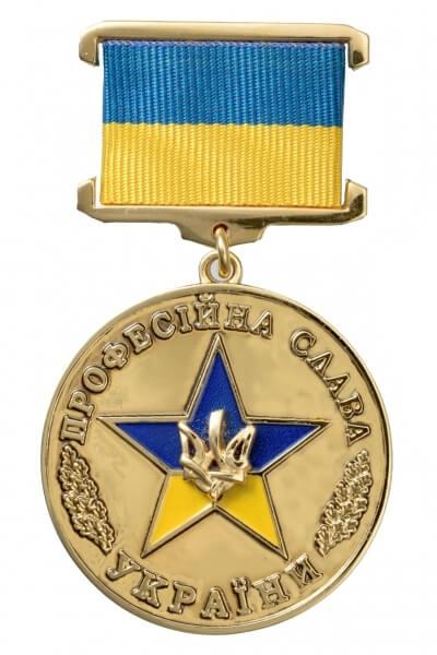 нагорода професійна слава України