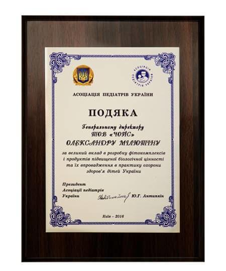 подяка від педіатрів України